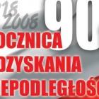 11 listopada 2008 r. PiMBP brała czynnie udział w obchodach 90 rocznicy odzyskania przez Polskę Niepodległości. Na placu Solidarności spotkali się przedstawiciele administracji samorządowej, obecni byli parlamentarzyści, uczniowie, przedstawiciele skarżyskich […]